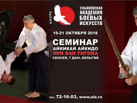 Собираемся на семинар Луи-сенсея в Ульяновске.