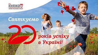 Kniazha_FB_20Years_event.jpg