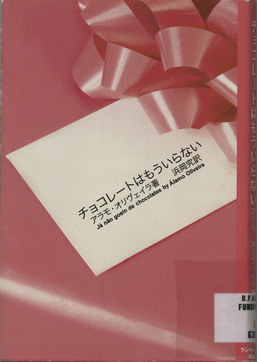 Já não gosto de chocolates / by Álamo de Oliveira ; trad. Kiwamu Hamaoka. - Tóquio : Random House, 2007. - 208 p. ; 19 cm