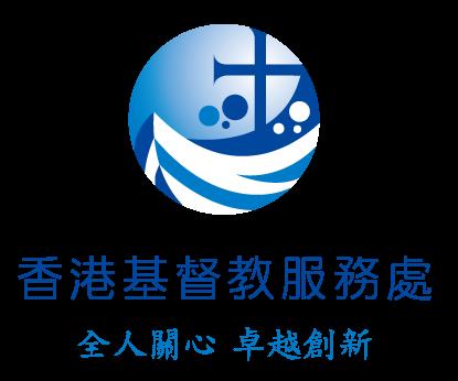 香港基督教服務處