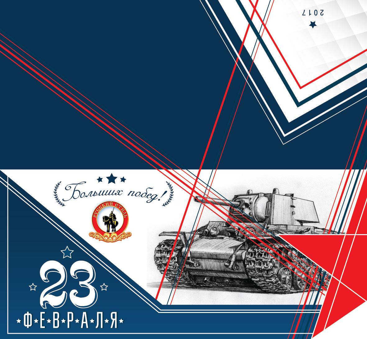 Про, примеры открытки на 23 февраля