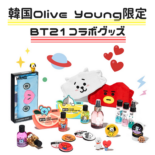 Olive Young限定BT21コラボグッズ 購入代行