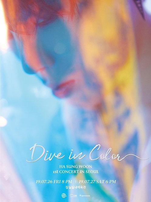 【予約】ハソンウン 1st コンサート 'Dive in Color'(ソウル公演)