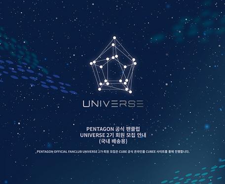 【追加募集】PENTAGON UNIVERSE2期 ファンクラブ 加入代行