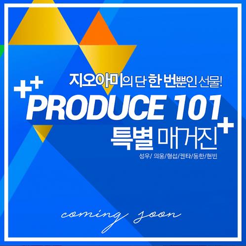 PRODUCE101 スペシャルマガジン