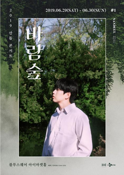 2019 サンドゥル コンサート [Wind Forest]