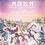 Thumbnail: OH MY GIRL コンサート '2018 秋の童話'