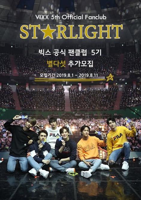 【追加募集】VIXX公式ファンクラブ <ST★RLIGHT 5期> 加入代行