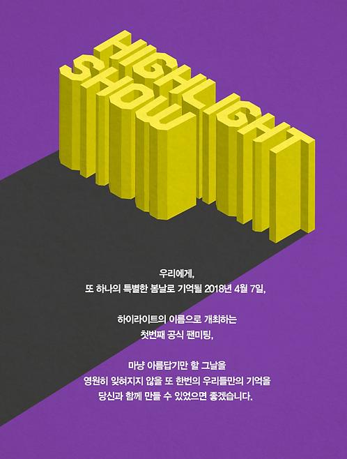 2018 HIGHLIGHT FAN MEETING in SEOUL