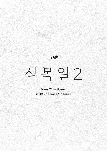 【予約】ナム・ウヒョン 2nd Solo Concert [植木日 2]