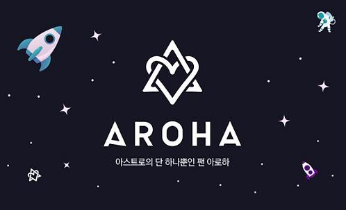 ASTRO 公式ファンクラブ<AROHA>3期 加入代行