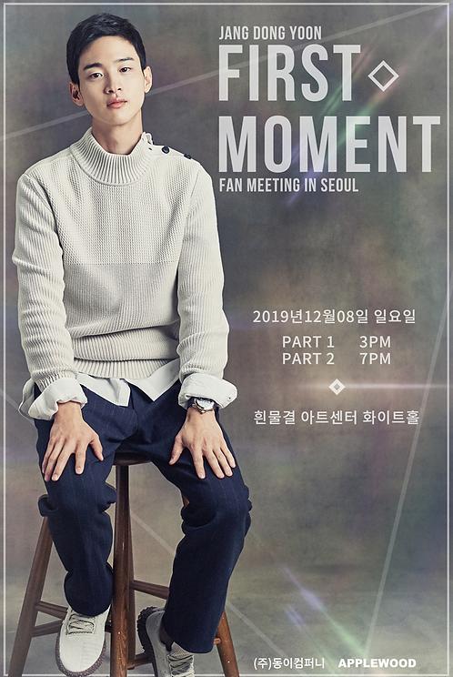 【予約】2019 チャンドンユン ファンミーティング[FIRST MOMENT]in Seoul