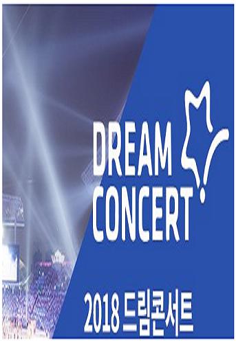 2018 DREAM CONCERT(ドリームコンサート)