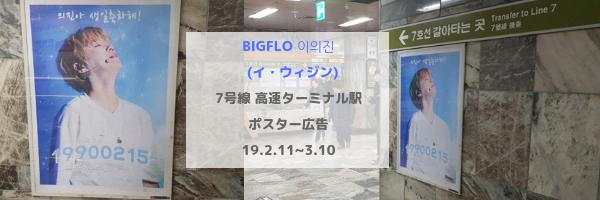 BIGFLO イ・ウィジン ポスター広告