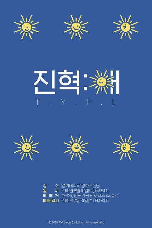 【予約】イジニョク ファンミーティング '진혁:해 [T.Y.F.L]'