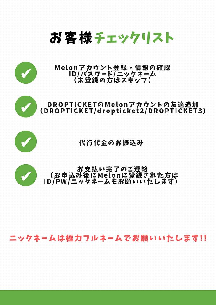 お知らせ事項(19.06.21) (1).png
