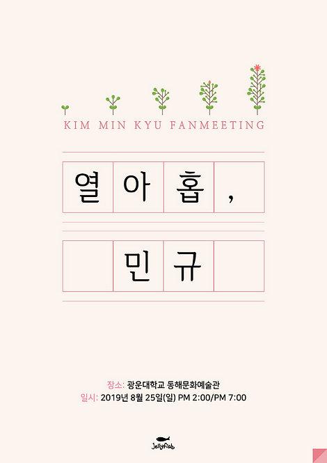 【予約】キムミンギュ ファンミーティング[19, ミンギュ]