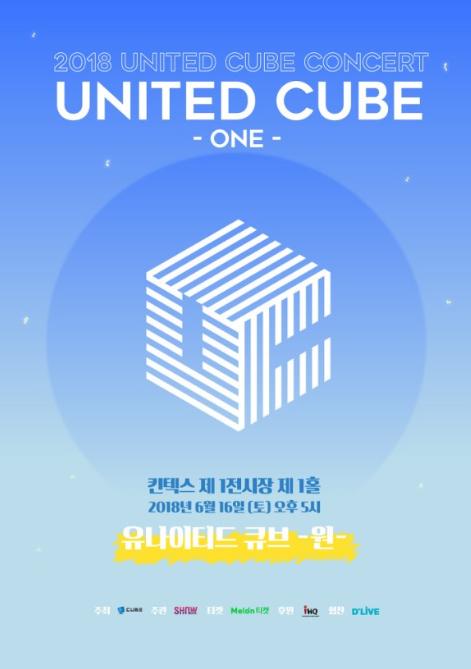2018 UNITED CUBE –ONE–
