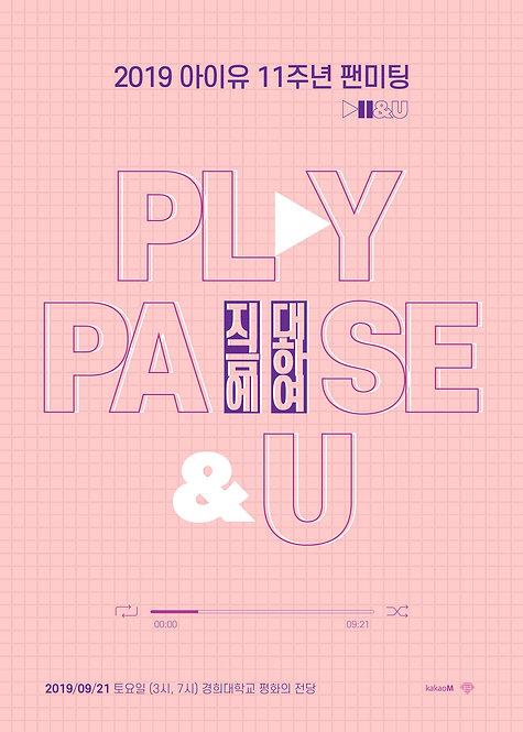 【予約】2019 IU 11周年ファンミーティング <▶︎II & U> ( PLAY, PAUSE AND U )