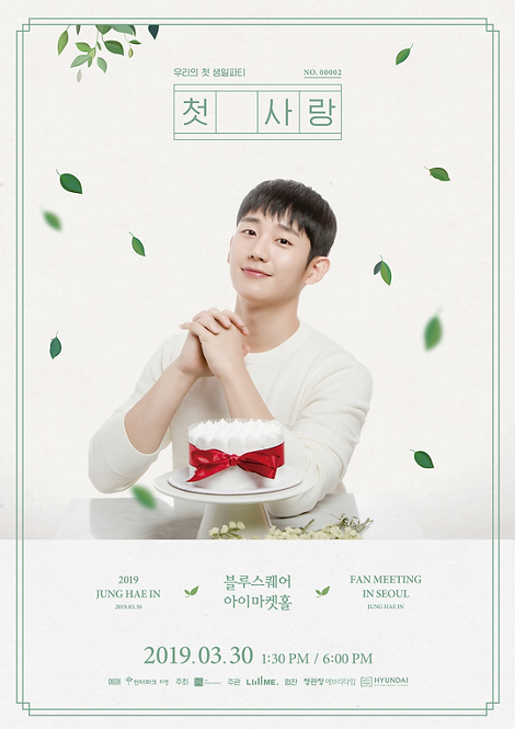 2019 JUNG HAE IN Fan Meeting [First Love]