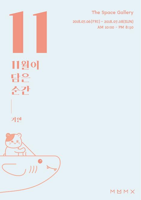 【追加オープン】MONSTA X 展示会 2018 WITH KIHYUN