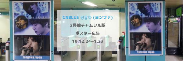 C.N.Blue チョン・ヨンファ ポスター広告