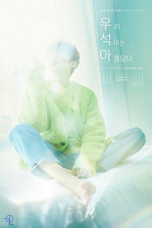 【予約】 キムウソク ファンミーティング<우리 석이는 아름답다>