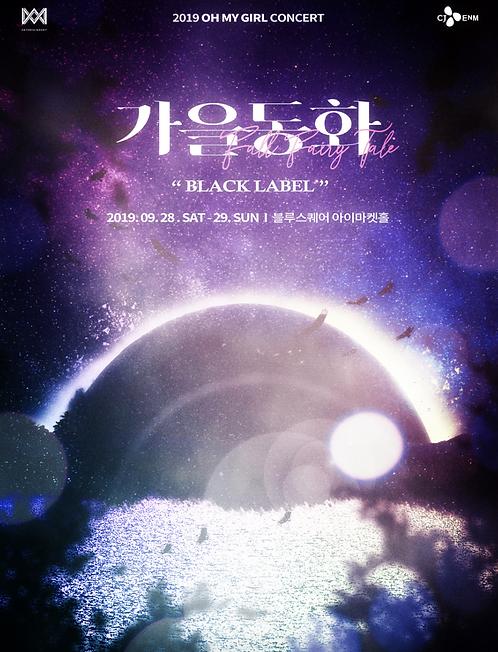 【予約】OH MY GIRL コンサート<2019 秋の童話 - BLACK LABEL>