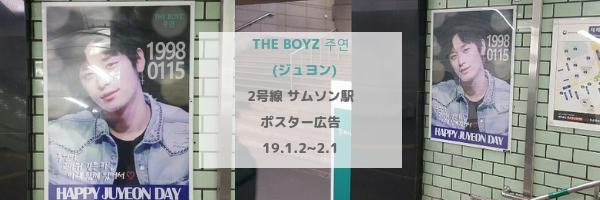 THE BOYZ ジュヨン ポスター広告