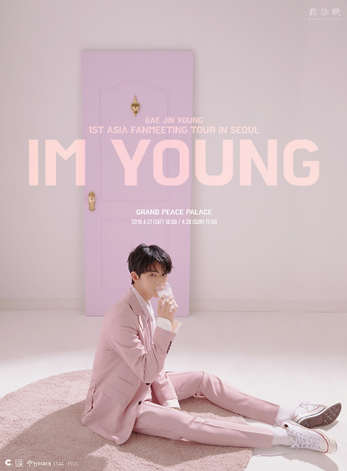 BAE JIN YOUNG 1ST ASIA FANMEETING TOUR IN SEOUL〈IM YOUNG〉