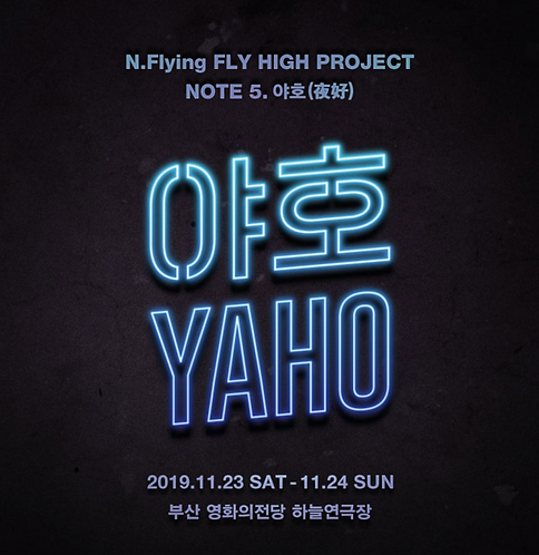 【予約】N.Flying FLY HIGH PROJECT NOTE 5.夜好