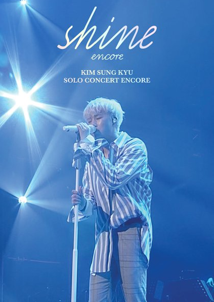 【予約】キムソンギュ Solo Concert 'SHINE ENCORE'