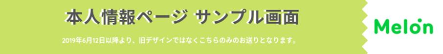 本人情報ページ サンプル画面.png