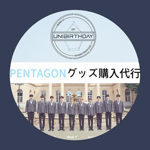 PENTAGON 創立式オフィシャルグッズ 購入代行