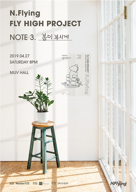 N.Flying FLY HIGH PROJECT NOTE3.