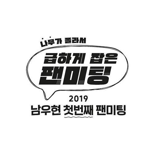 【予約】2019 ナムウヒョン 1stファンミーティング[나무가 졸라서 급하게 잡은 팬미팅]