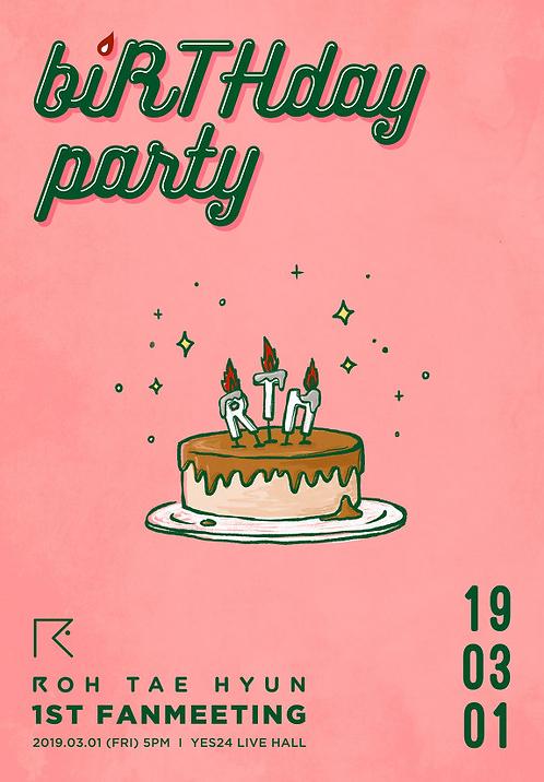 ノテヒョン 1stファンミーティング [biRTHday party]