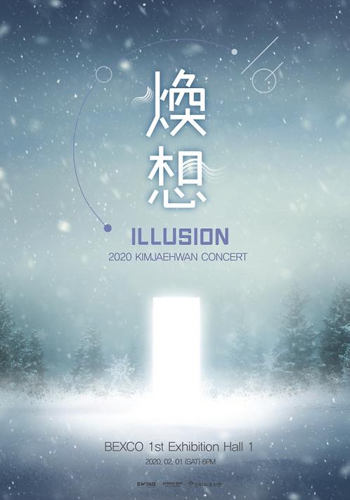 【予約】2019 キムジェファン ソロコンサート illusion ; 煥想【釜山公演】