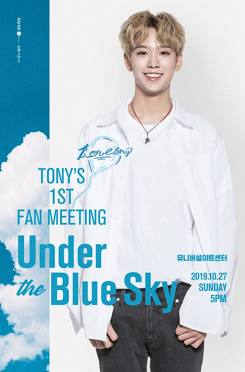 【予約】Tony's 1st Fan Meeting 'Under the Blue Sky'