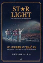 ★빅스(VIXX)公式ファンクラブ 'ST★RLIGHT' 5期 加入代行