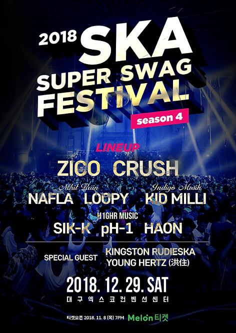 SKA SUPER SWAG FESTIVAL<SEASON4>
