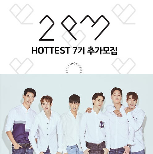 ★2PM 公式ファンクラブ<HOTTEST>7期 加入代行