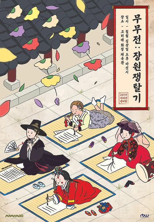 2019 MAMAMOO ファンミーティング<무무전: 장원쟁탈기>