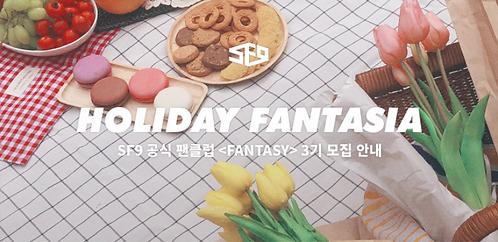 【追加募集】SF9 公式ファンクラブ<FANTASY3期> 加入代行