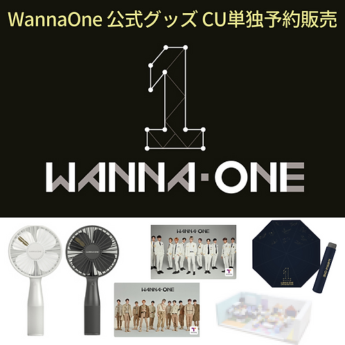WannaOne 公式グッズ CU単独予約販売 購入代行