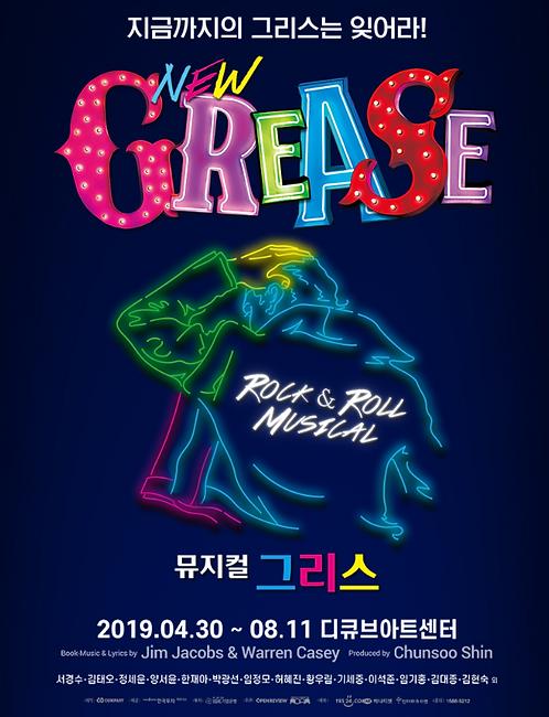 ミュージカル<GREASE>1次オープン