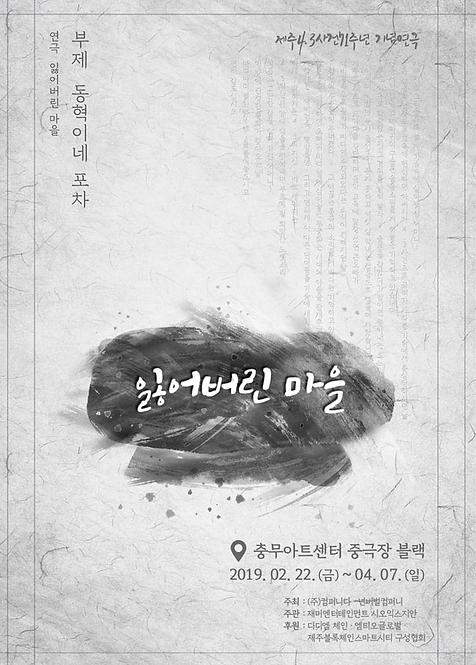 演劇<失われた村:동혁이네 포차>