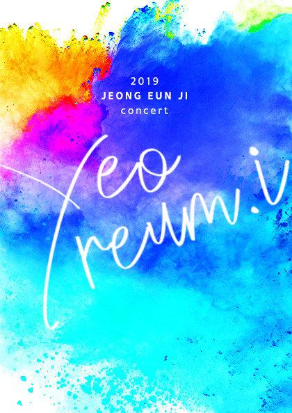 【予約】2019 チョンウンジ コンサート<YEOREUM.I>(釜山公演)
