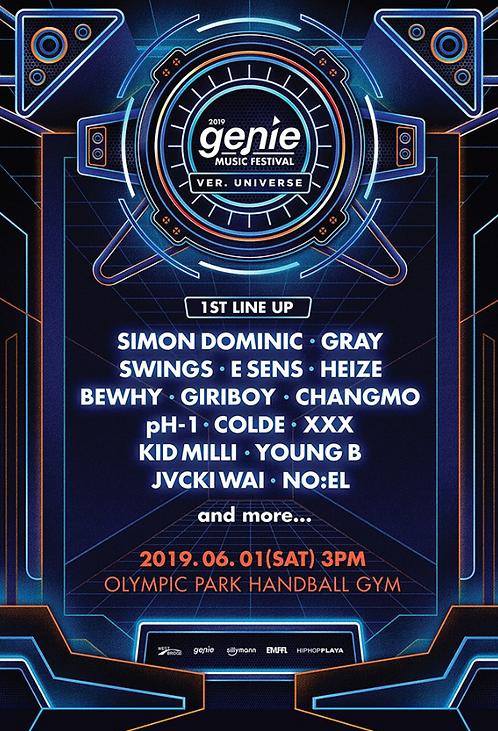 GENIE MUSIC FESTIVAL 2019-ver.UNIVERSE