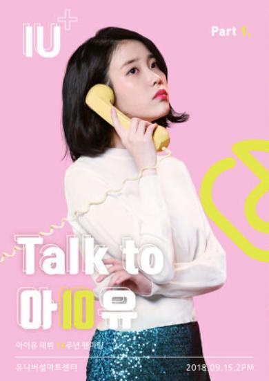 IUデビュー10周年 ファンミーティング〈IU+〉 Part 1.Talk to 아10유